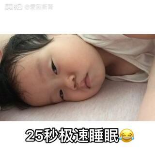 夕夕演绎25秒极速睡眠大法哈哈哈哈 1y+3w#宝宝#