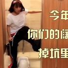 #搞笑#号外号外!!!快来看罗休休上厕所!!!哈哈哈哈哈!(有同感对不对?那就 点赞+评论 抽3个宝贝88元现金安慰同样被阔腿裤折磨过的你们)