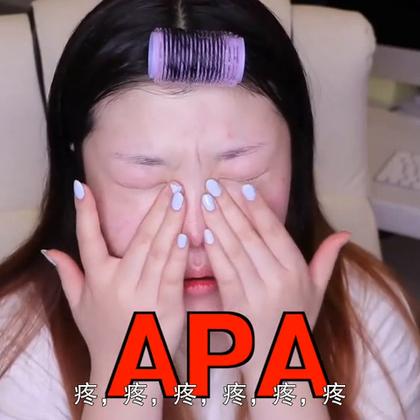 "#HolyBeauty# APA面霜测评《上》!在韩国我们说""APA""的话,意思就是""很痛""的意思,为啥这个面霜的名字叫APA霜呢?摸起来这面霜真的很痛的,为啥这个面霜是这么痛呢?想知道的朋友们快过来看看哦~😘 #护肤品##去角质##安利##护肤心得##美妆手帐#"