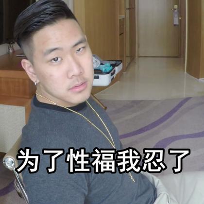 为了那性福画面,我凑了个视频,哦不,我忍了。 #搞笑##热门#