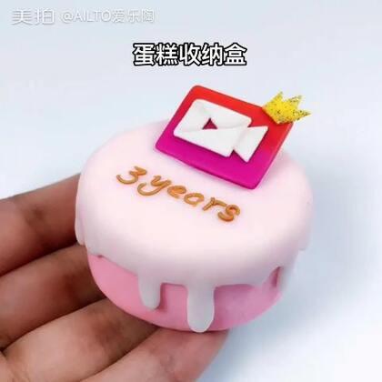 蛋糕这样制作可以当收纳盒哦㊗️美拍3周年生日快乐🎂#手工##爱乐陶##美拍生日快乐#🎂