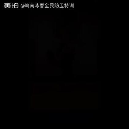 【岭南咏春全民防卫特训美拍】05-30 04:13