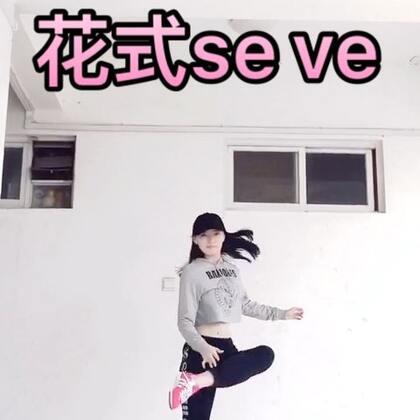 #舞蹈#🍃seve🍃跳的不是很好,轻喷!祝美拍三周年快乐😆转赞评走一波!爱你们😽😽@美拍小助手 #元熙舞蹈#