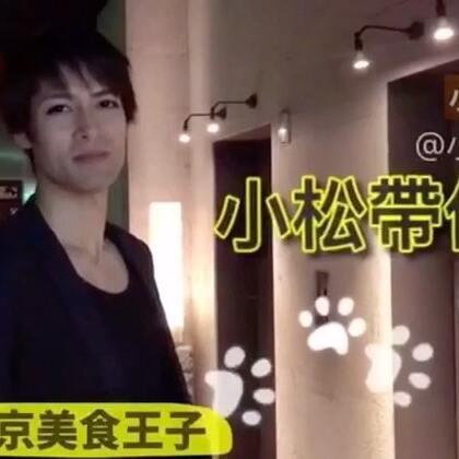 """《小松TV》美食频道 """"小松带你吃""""土风炉银座店"""