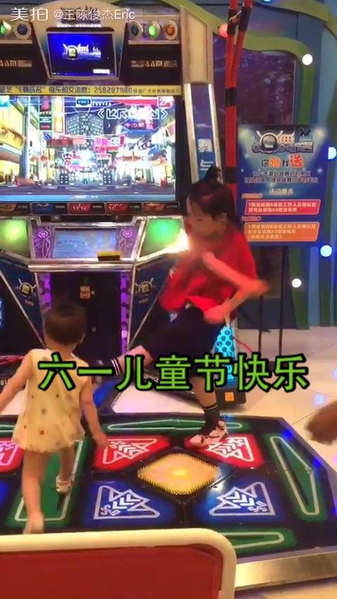 #舞蹈##跳舞机##e舞成名#今天六一儿童节,晚饭后带Eric去玩了会跳舞机
