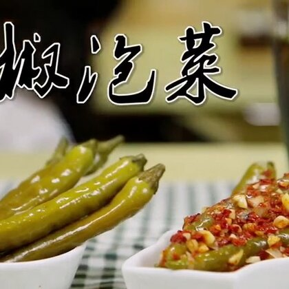 在朝鲜族的饮食文化中,辣椒是不可缺少的食材,用辣椒做泡菜也是朝族人家的家常,做法家家不同,这里分享二种我老公比较喜欢吃的辣椒泡菜,爽口下饭,如果不能吃辣的话,一定要少做一点哦!#美食##美食作业##地方美食#👉相关食材用量,请关注微信公众号:朝族媳妇辣白菜👈