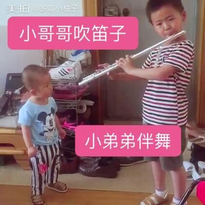 外婆今天带柚子去朋友家玩,遇到一个好会吹长笛的小哥哥,柚子居然一改对陌生人额高冷路线,看得目不转睛还忍不住伴舞👏👏但舞蹈动作也是有点单一😂😂#宝宝##多喵和小柚子的日常生活#