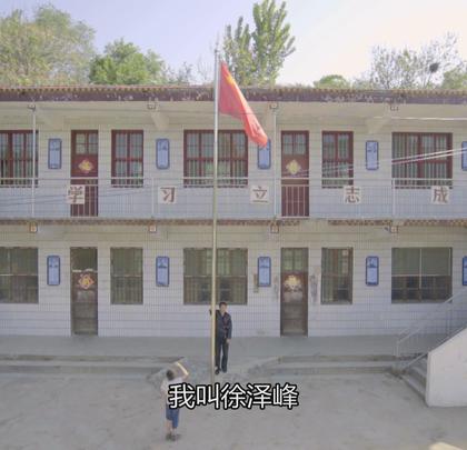 【只有一个学生一个老师的学校】徐泽峰是这里唯一的老师,村里其他的孩子都去山下读书了,佳琪家里爷爷年纪大了不能送他下山,徐老师为了这一个学生也留在了深山里。佳琪说一个人上学的感受很好呀,这样我就每次都能考第一名。#二更视频##公益##一个人的学校#