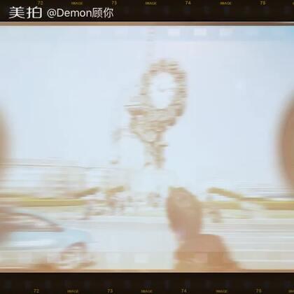 【Demon顾你美拍】17-06-03 21:22