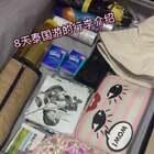 8天泰国游的行李分享~我去散散心😉
