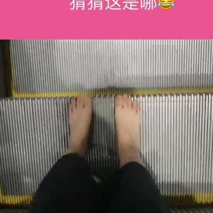光脚做电梯的感觉和跑男踩指压板的感觉一样酸爽😂猜猜是哪😂赞赞赞👍#日常##5分钟美拍##我要上热门@美拍小助手#