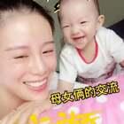 我们之间的语言,聊的就是开心!@美拍小助手 @若璞宝宝 #宝宝#