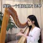#音乐##女神##我的一个道姑朋友#歌词很美 旋律很美的一首歌 … 喜欢的别忘记点赞和关注哟 ,每天跟你们分享音乐~💕