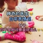#宝宝##混血宝宝##混血萝莉#😂😂果冻玩的医生游戏 其实想给她买套医生游戏玩具 但是又觉得她这样稀奇古怪的想法也蛮好的 自带创新 所以还是看看再说 哈哈哈哈