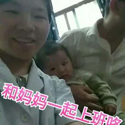 #行走的蟹蟹#兔崽子不吃奶瓶非要亲喂,好吧,辛苦她爸抱到医院来喂了!!