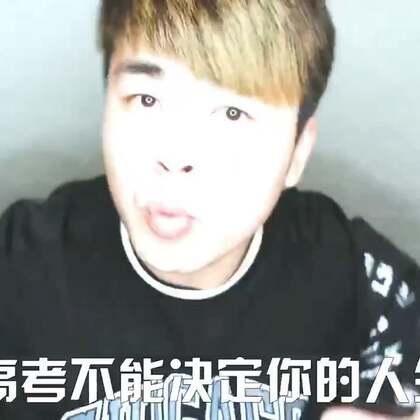 高考不能决定的人生!(想抽奖的朋友移步微博同名【nG家的猫】http://weibo.com/ngsays?is_all=1 nG家的味祝大家高考顺利!考完就一起美味吧!https://shop218588090.taobao.com/?spm=2013.1.w5001-15790711821.4.L1Ha36&scene=taobao_shop #搞笑#