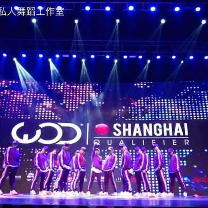 #WOD##舞蹈##街舞#🌈上海WOD街舞总决赛💥我们是云南战队💥等候WOD官方出高清完整版💃🏻我们会继续加油💪🏻