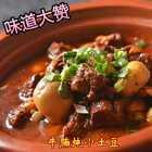 非常不错的口感!牛腩炖土豆 噢耶噢耶噢耶😁#美食##食战高考##美食作业#