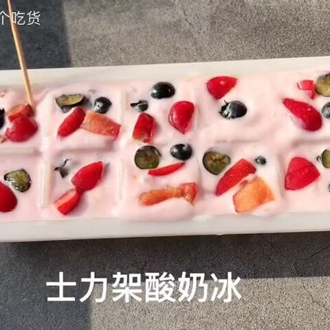 士力架遇上酸奶冰暂无真的太完美暂无...