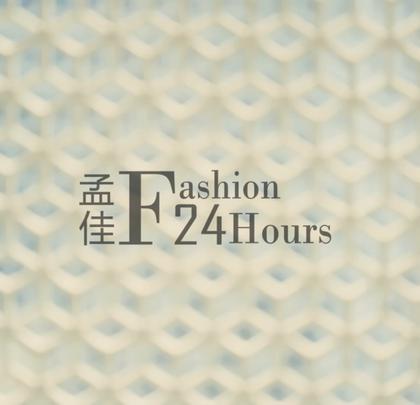 孟佳fashion 24 hours不降温#魔力时尚##时尚##穿搭#