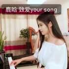 #音乐##鹿晗##鹿晗致爱your song#鹿晗粉在哪里?快点赞哟~