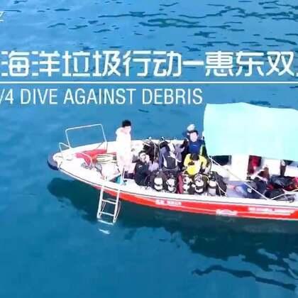 潜窝 打击海洋垃圾行动