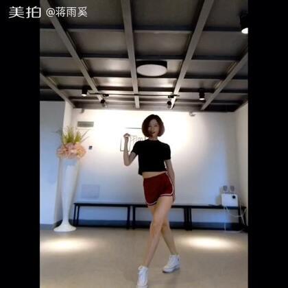 #舞蹈##exid上和下# exid最经典的刷牙舞,看完赶紧录个视频,不然一会忘没了。这个腿真的拍的太长了🌚我都不好意思上传了 🌱说重点!雨奚舞蹈工作室成立了📍在广州!欢迎广大舞蹈爱好者😁,赶紧找我学跳舞,我自己录视频好无聊→_→ ,我去录马儿的365fresh, 这首歌好好听