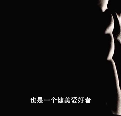 行走的荷尔蒙!36岁的吕涛,是自来水公司抄表员,白天抄水表晚上坚持去健身,如今他已多次斩获国内外健美比赛大奖,在业内也小有名气。他脱下衣服,不管是高粱地里的朱亚文还是强行撩妹的小包总都不是他对手!#二更视频##美拍运动季##男神U乐国际娱乐#