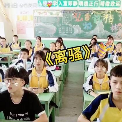 《离骚》另外一个版本,妮妮是不是敲可爱呐?😋@树嵩老师 我的新浪微博哟👉http://weibo.com/u/2503732992 随时更新私人作品和视频,包括相册#音乐##女神#