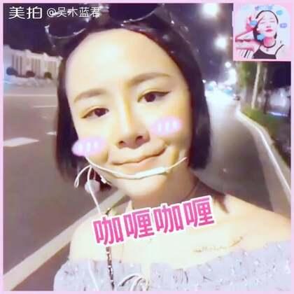 #咖喱咖喱#欢乐颂2要大结局了,还是要唱咖喱咖喱,因为太可爱啦~话说这条视频录的我尴尬了都哈哈哈