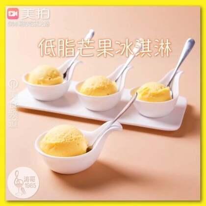 低脂芒果冰淇淋,脂肪含量仅有1%,热量不到80大卡,怎么吃都不胖,非常适合正在减肥的小伙伴们,尤其是在炎热的夏天,解馋的同时不用担心长肉了。🔗食材用量和详细图文食谱点击这里▶️http://mp.weixin.qq.com/s/N5aNk0pKXi_S5lVGZYggrA 👈👈 🔗📎#美食##甜品##涛哥的吃货之路#69📎