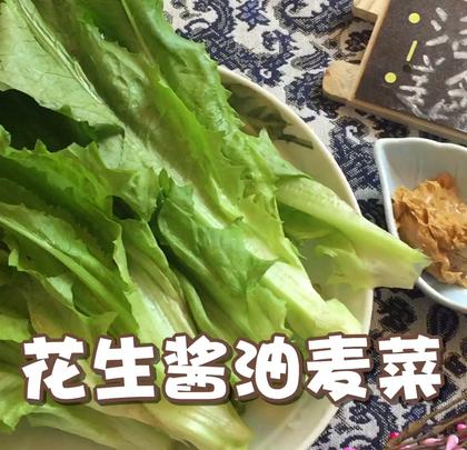 最美味的吃草方法,花生酱拌油麦菜😲适合夏季当凉菜吃,这个吃法可以用来做很多蔬菜!#家常菜##美食#@美食频道官方号@美拍小助手