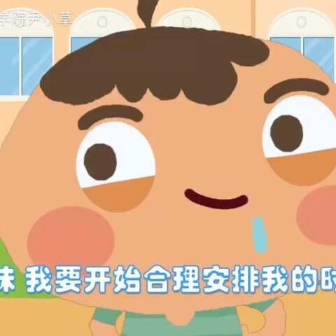 【莎莉哇学院小草美拍】【hello 有事吗】合理安排时间是...