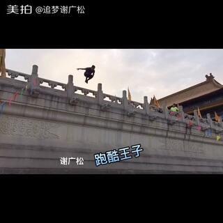 【跑酷小松】穿越古代,皇宫里飞檐走壁!#跑酷#