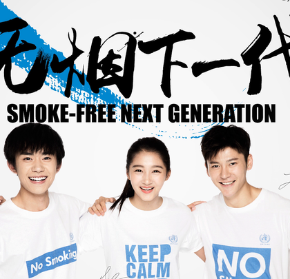 中国约有3.15亿烟民,成年男性中超过半数为当前吸烟者,多达三分之二的男青年从年少时就开始吸烟。世卫组织中国控烟倡导者王嘉、关晓彤、易烊千玺、陈漫呼吁:让我们成为无烟下一代!