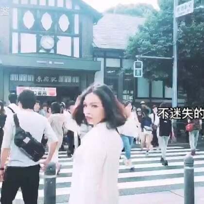 7天的东京行最后成了30秒的缩影,每一次旅行都是值得好好珍惜的回忆。#江酱百变彩妆##一分钟旅行mv##带着美拍去旅行#