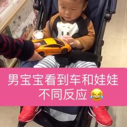 发个存货,柚子18个月的时候已经有很明显的对玩具的偏好,把玩具车和毛绒娃娃递给他的反应差好多,果然男生都这么喜欢车吗😂#搞笑##宝宝#