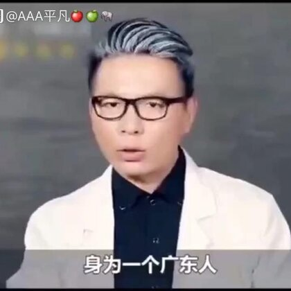 """#男神##搞笑#天不怕地不怕,就怕广东人""""煲冬瓜""""😱😱但我身为广东人特自豪😎😎"""