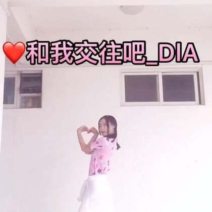 #舞蹈#❤️和我交往吧_DlA❤️一首欢乐的歌!活泼的舞送给你们😝别再说我小腿粗了,我也没办法嘛🌚赞转评怼一波😎😎😎爱你们哟🤗#元熙舞蹈#