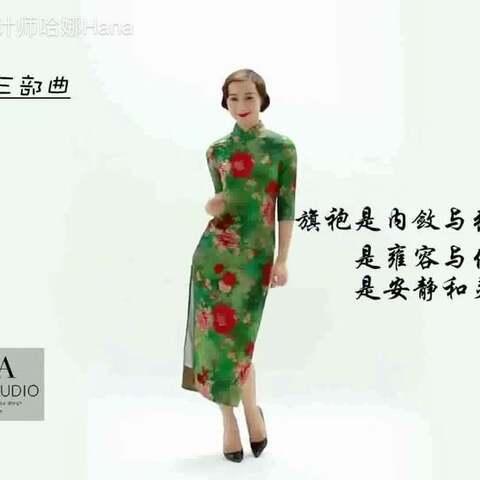 【服装设计师哈娜Hana美拍】哈娜带你5分钟内了解中国近现代...