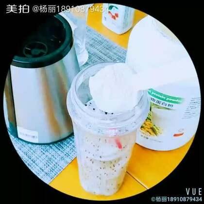 营养早餐,火龙果蛋白饮😍😍😍