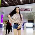 第一次来郑州,累惨了,有什么好玩的?后天要去惠济区万达店哦,偶遇吧😚😚😚