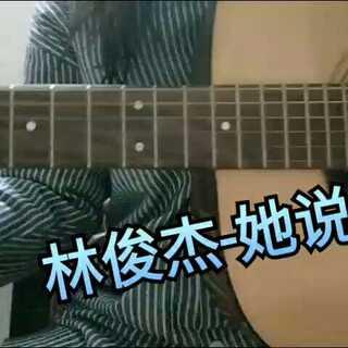#音乐##吉他弹唱##林俊杰她说#