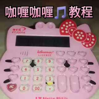 #计算机音乐##计算机弹琴# 泰国 新加坡 印度尼西亚 咖喱 肉骨茶 印尼九层塔………… 这几天忙没更新,宝宝们别怪我哦😝😝【咖喱咖喱】最近到处都是这首歌,很多宝宝私信我弹这个,送给你们