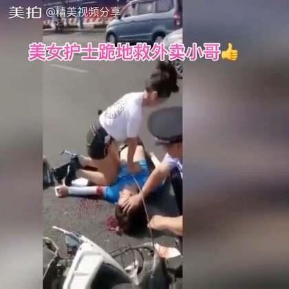 美女护士跪地救外卖小哥👍美女护士最美好棒 中国好护士👍记住,这才叫女神👍这是发生在烟台的南大街,小哥已经抢救无效了,女孩是毓璜顶一名小护士,给她点个赞吧👍#精美电影##正能量##转发正能量#