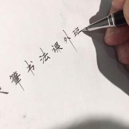 暑假#硬笔书法课外班#招生咯🙏🙏🙏