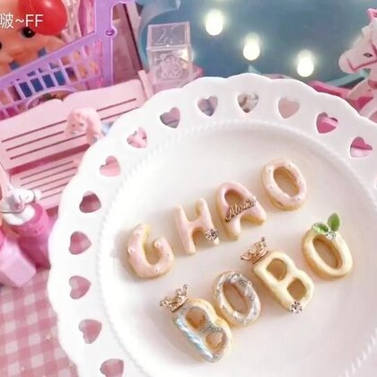 #手工##热门#今天带大家来做字母小饼干拼在一起可以当名牌哦。喜欢本期配音和背景么。记得点赞评论转发告诉我哦。抽3个宝宝包邮送出soft一袋。下次视频前U乐国际娱乐抽取哦。材料来自这里https://weidian.com/s/847388298?wfr=c。 http://e22a.com/h.YWFPF0?cv=AAWawqTx&sm=477c87