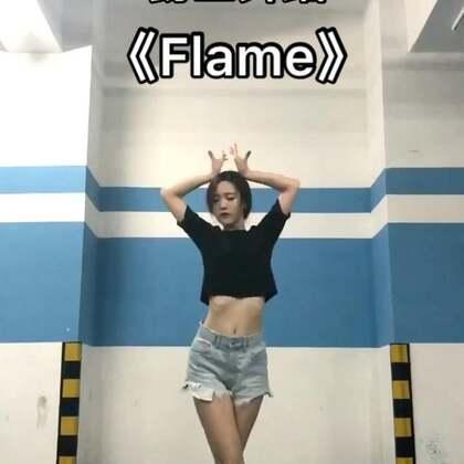 #舞蹈#@美拍小助手 《Flame》在厦门跟她们学的,回来自己蹦哒,错漏百出哈哈哈~真的不常跳爵士,以后好好练习❤️多点赞哟!