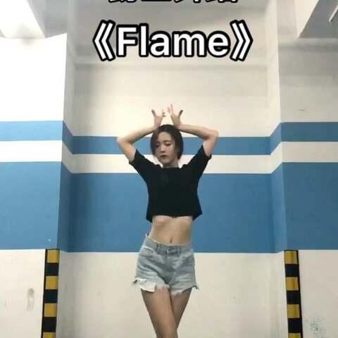 【宸荨樱桃美拍】#舞蹈#@美拍小助手 《Flame》在...