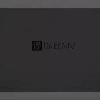 07-16 22:28转发的美拍视频